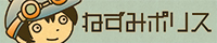 ねずみポリス